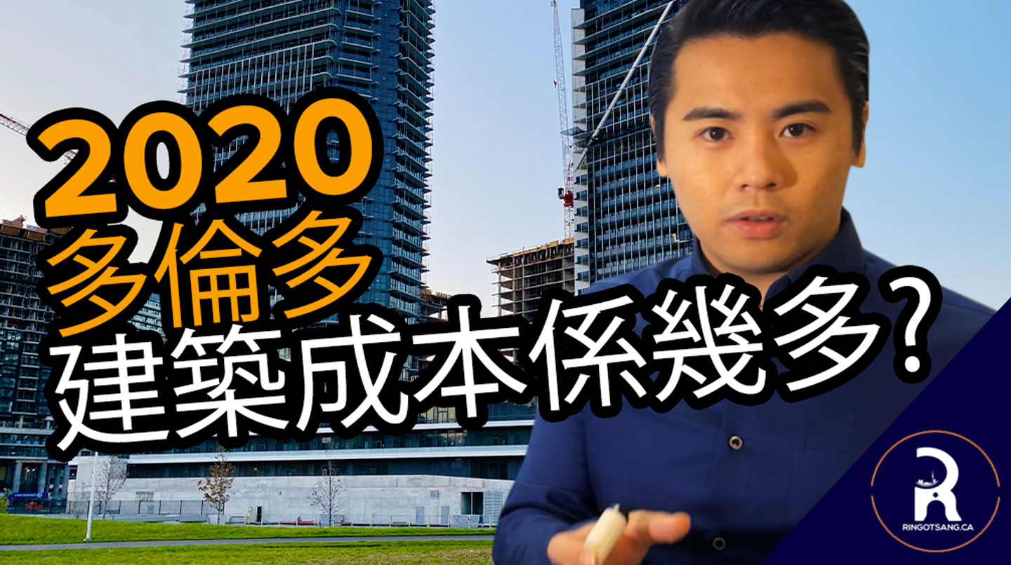 Cost of Condo Chinese